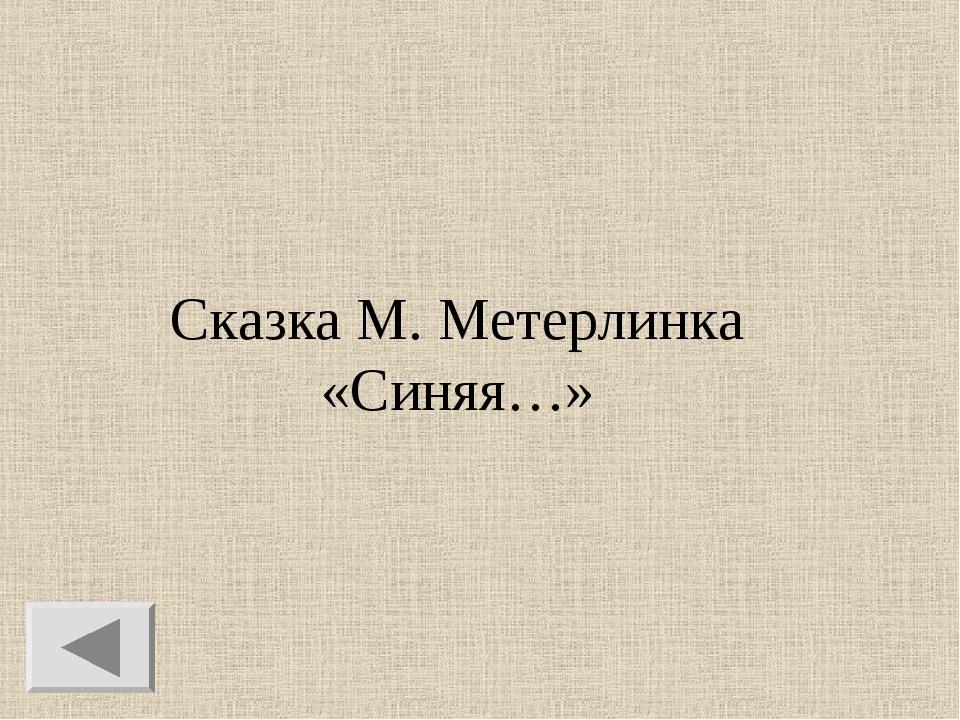 Сказка М. Метерлинка «Синяя…»