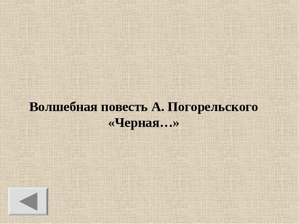 Волшебная повесть А. Погорельского «Черная…»