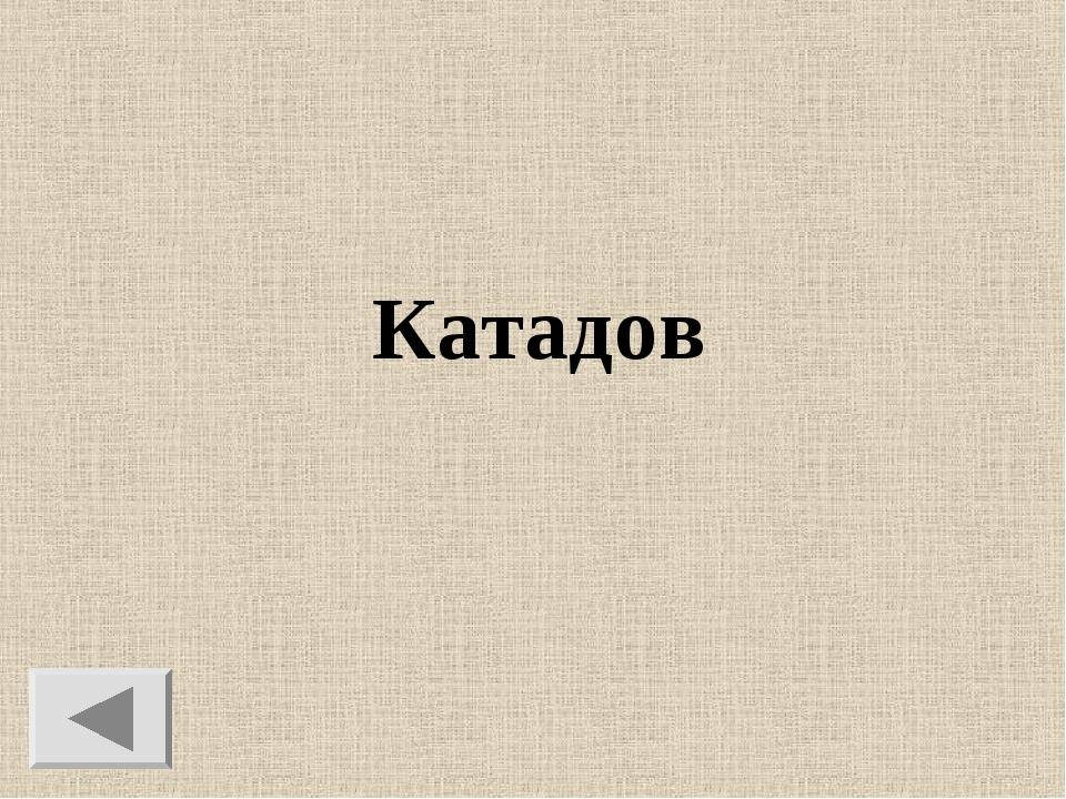 Катадов