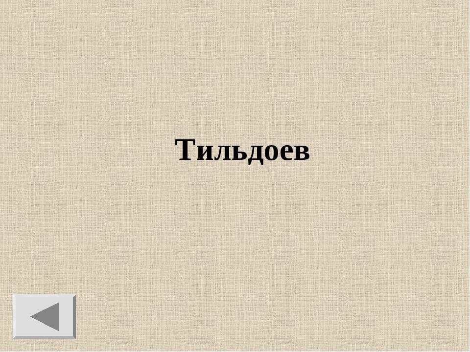 Тильдоев