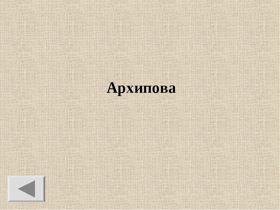 Архипова