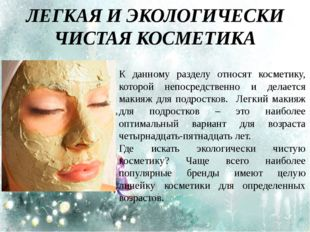 ЛЕГКАЯ И ЭКОЛОГИЧЕСКИ ЧИСТАЯ КОСМЕТИКА К данному разделу относят косметику, к