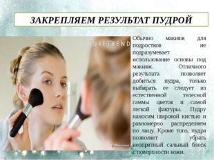 ЗАКРЕПЛЯЕМ РЕЗУЛЬТАТ ПУДРОЙ Обычно макияж для подростков не подразумевает исп
