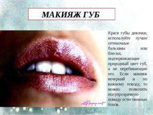 МАКИЯЖ ГУБ Крася губы девочки, используйте лучше оттеночные бальзамы или блес