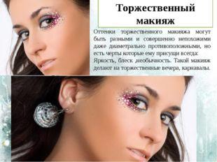 Оттенки торжественного макияжа могут быть разными и совершенно непохожими даж