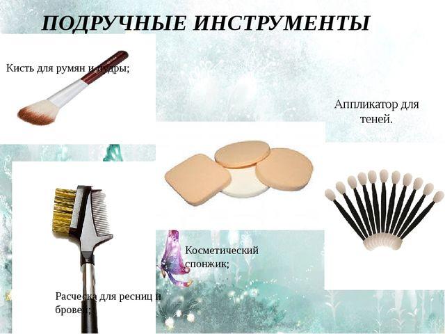 ПОДРУЧНЫЕ ИНСТРУМЕНТЫ Аппликатор для теней. Кисть для румян и пудры; Косметич...