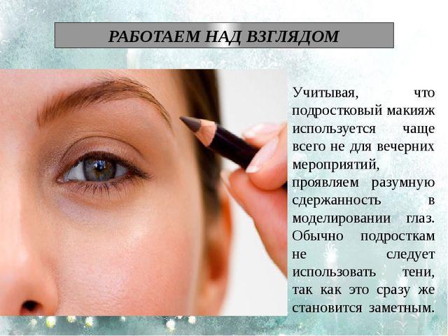 Учитывая, что подростковый макияж используется чаще всего не для вечерних мер...