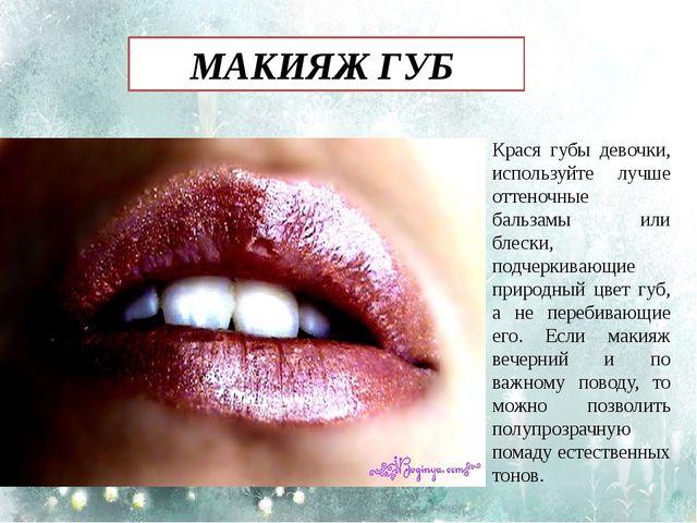 МАКИЯЖ ГУБ Крася губы девочки, используйте лучше оттеночные бальзамы или блес...