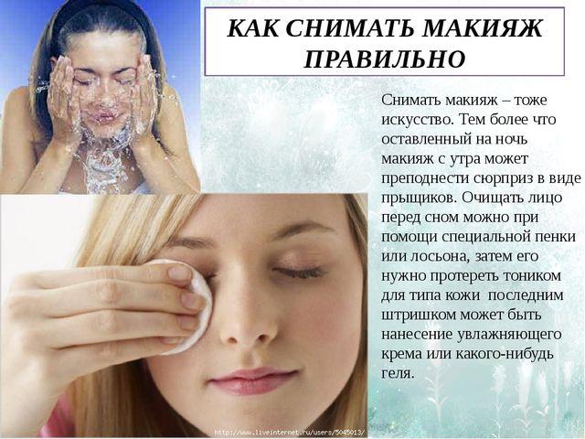 КАК СНИМАТЬ МАКИЯЖ ПРАВИЛЬНО Снимать макияж – тоже искусство. Тем более что о...