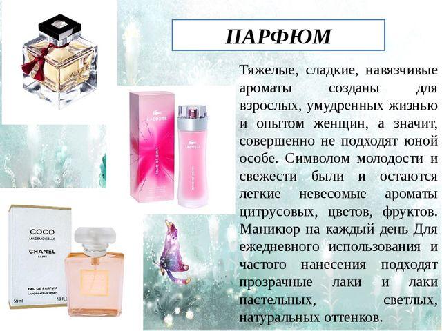 Тяжелые, сладкие, навязчивые ароматы созданы для взрослых, умудренных жизнью...