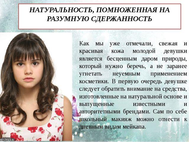 Как мы уже отмечали, свежая и красивая кожа молодой девушки является бесценн...