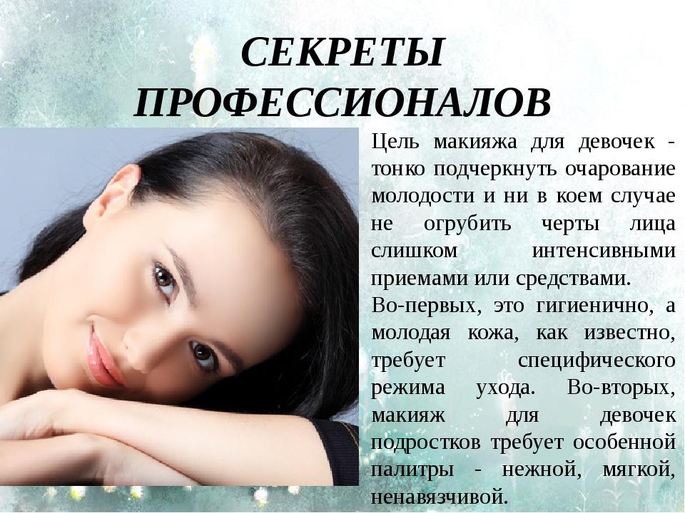 СЕКРЕТЫ ПРОФЕССИОНАЛОВ Цель макияжа для девочек - тонко подчеркнуть очаровани...