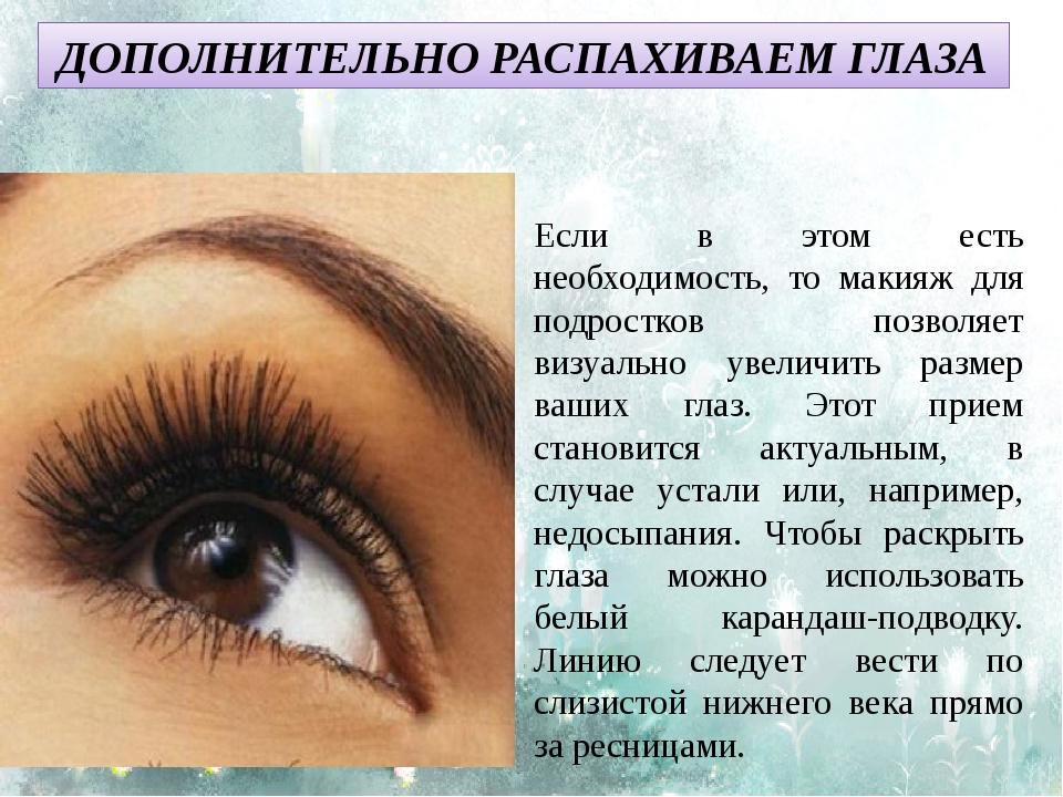 ДОПОЛНИТЕЛЬНО РАСПАХИВАЕМ ГЛАЗА Если в этом есть необходимость, то макияж для...