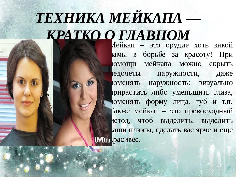 ТЕХНИКА МЕЙКАПА — КРАТКО О ГЛАВНОМ Мейкап – это орудие хоть какой дамы в борь...