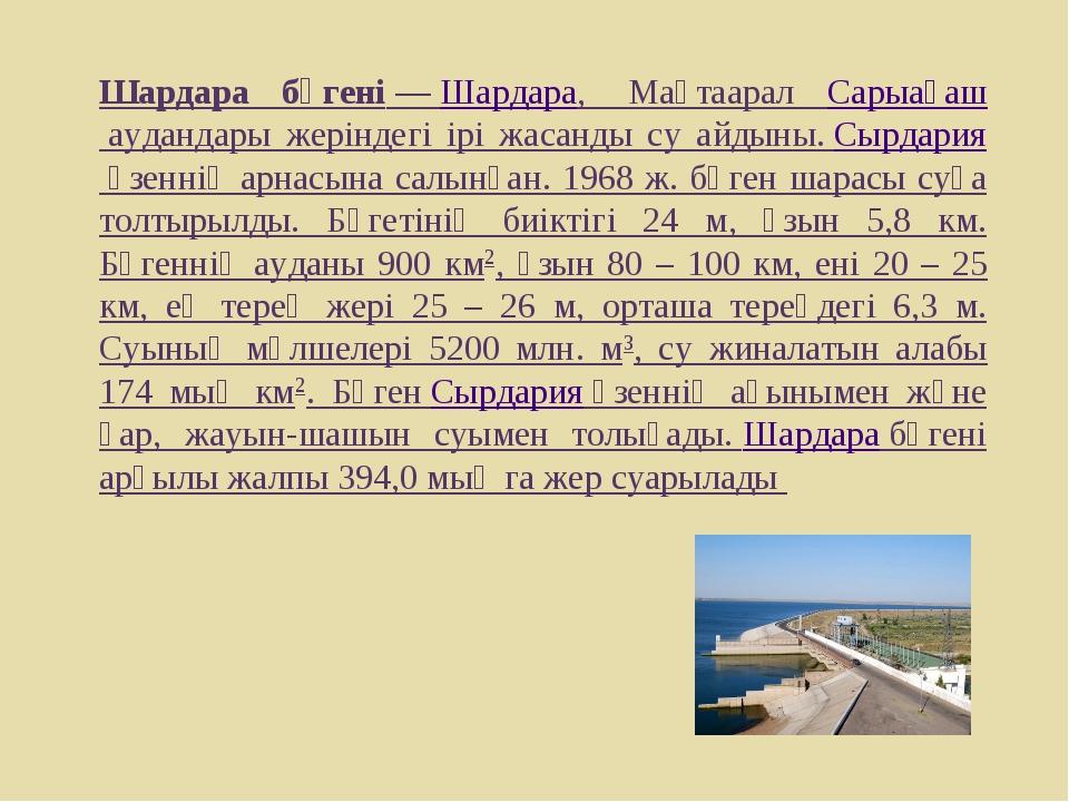 Шардара бөгені—Шардара, Мақтаарал Сарыағаш аудандары жеріндегі ірі жасанд...