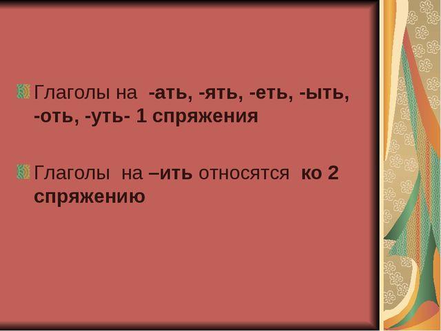 Глаголы на -ать, -ять, -еть, -ыть, -оть, -уть- 1 спряжения Глаголы на –ить от...