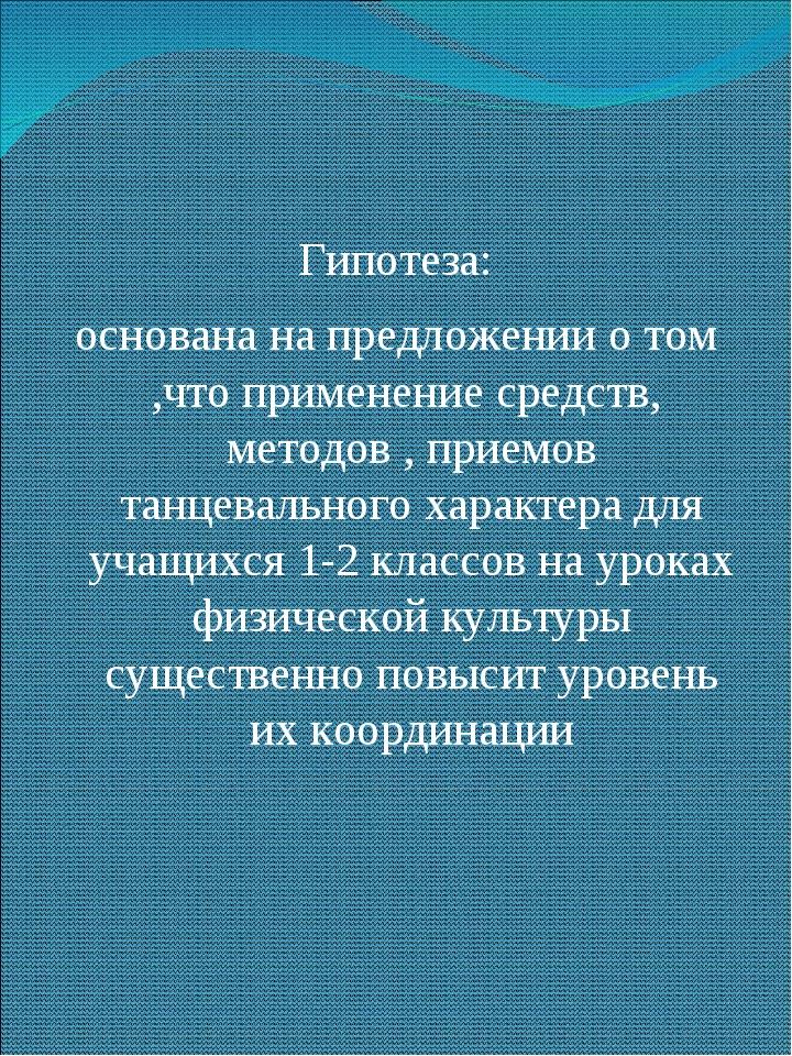 Гипотеза: основана на предложении о том ,что применение средств, методов , пр...