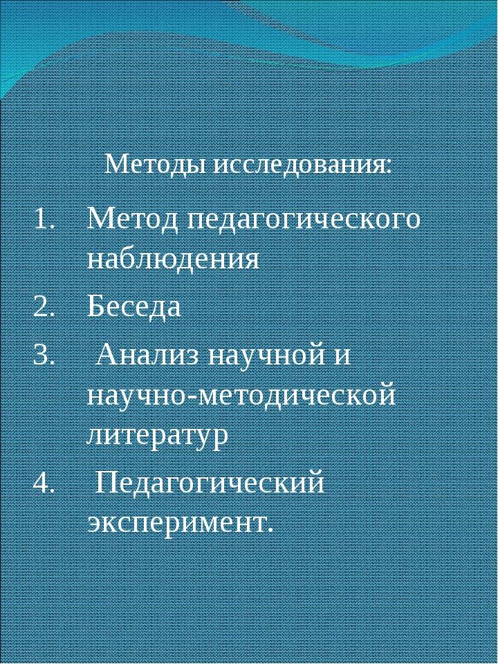 Методы исследования: Метод педагогического наблюдения Беседа Анализ научной и...
