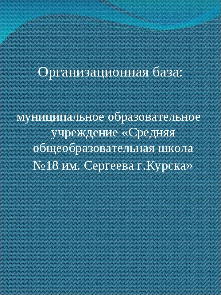Организационная база: муниципальное образовательное учреждение «Средняя общео...
