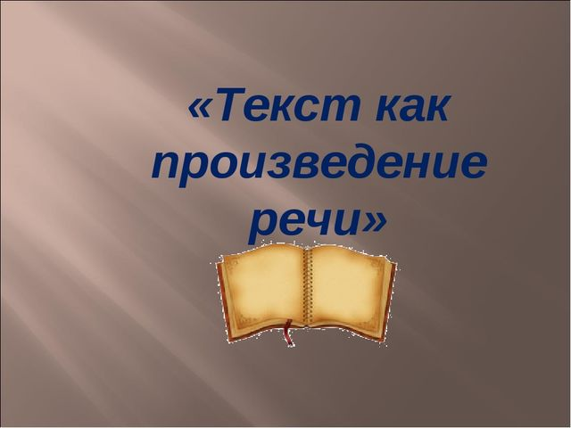 «Текст как произведение речи»