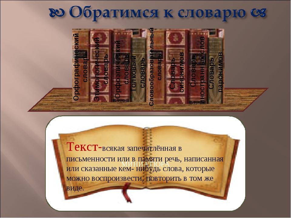 МИНИАТЮРА Орфографический словарь Этимологический словарь Орфоэпический слова...
