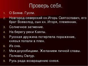 О Бояне. Гусли. Новгород-северский кн.Игорь Святославич, его брат Всеволод, с