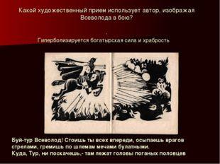 Какой художественный прием использует автор, изображая Всеволода в бою? . Буй