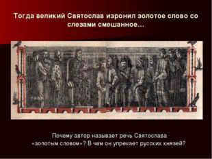 Тогда великий Святослав изронил золотое слово со слезами смешанное… Почему ав