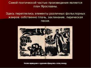 Самой поэтической частью произведения является плач Ярославны. Здесь переплел