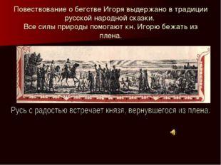 Повествование о бегстве Игоря выдержано в традиции русской народной сказки. В