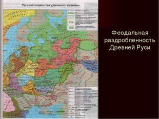 Феодальная раздробленность Древней Руси