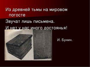 Из древней тьмы на мировом погосте Звучат лишь письмена. И нет у нас иного до