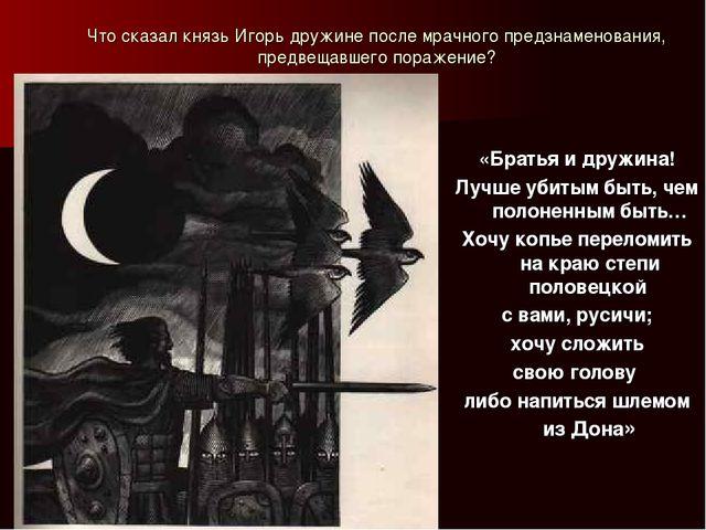 Что сказал князь Игорь дружине после мрачного предзнаменования, предвещавшего...