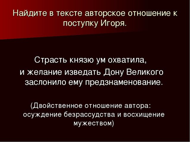 Найдите в тексте авторское отношение к поступку Игоря. Страсть князю ум охват...