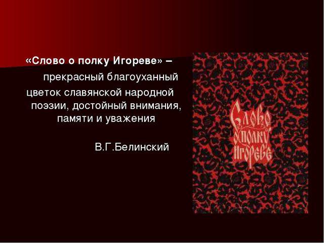 «Слово о полку Игореве» – прекрасный благоуханный цветок славянской народной...