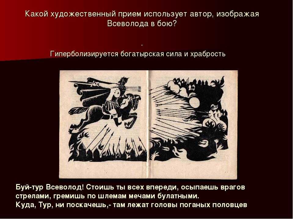 Какой художественный прием использует автор, изображая Всеволода в бою? . Буй...