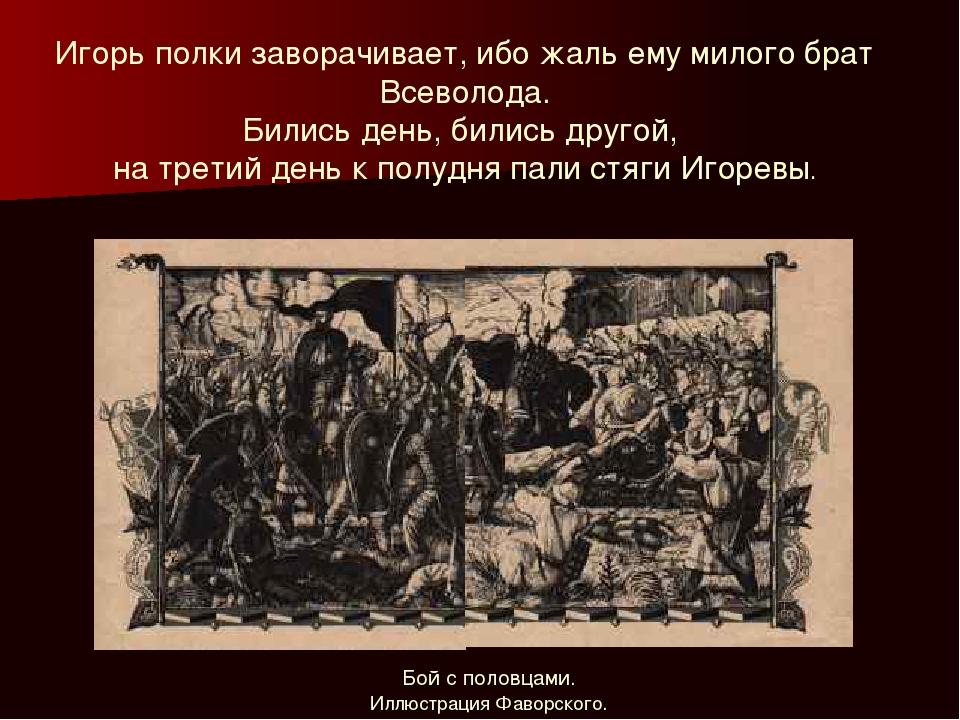 Бой с половцами. Иллюстрация Фаворского. Игорь полки заворачивает, ибо жаль е...