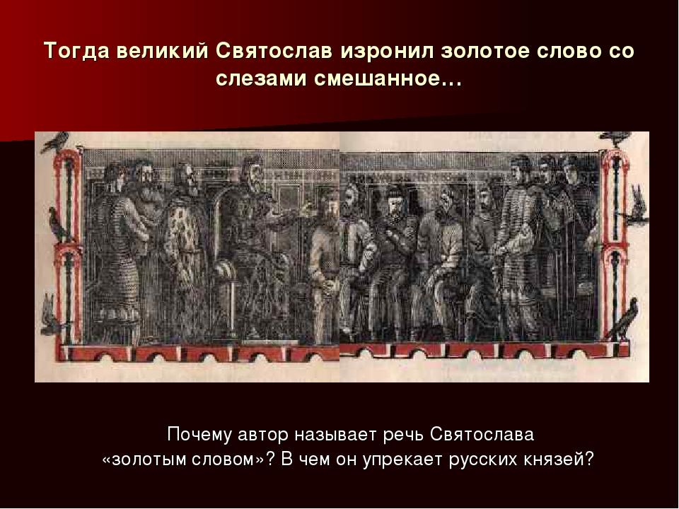 Тогда великий Святослав изронил золотое слово со слезами смешанное… Почему ав...