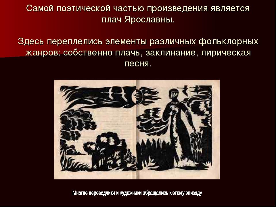 Самой поэтической частью произведения является плач Ярославны. Здесь переплел...