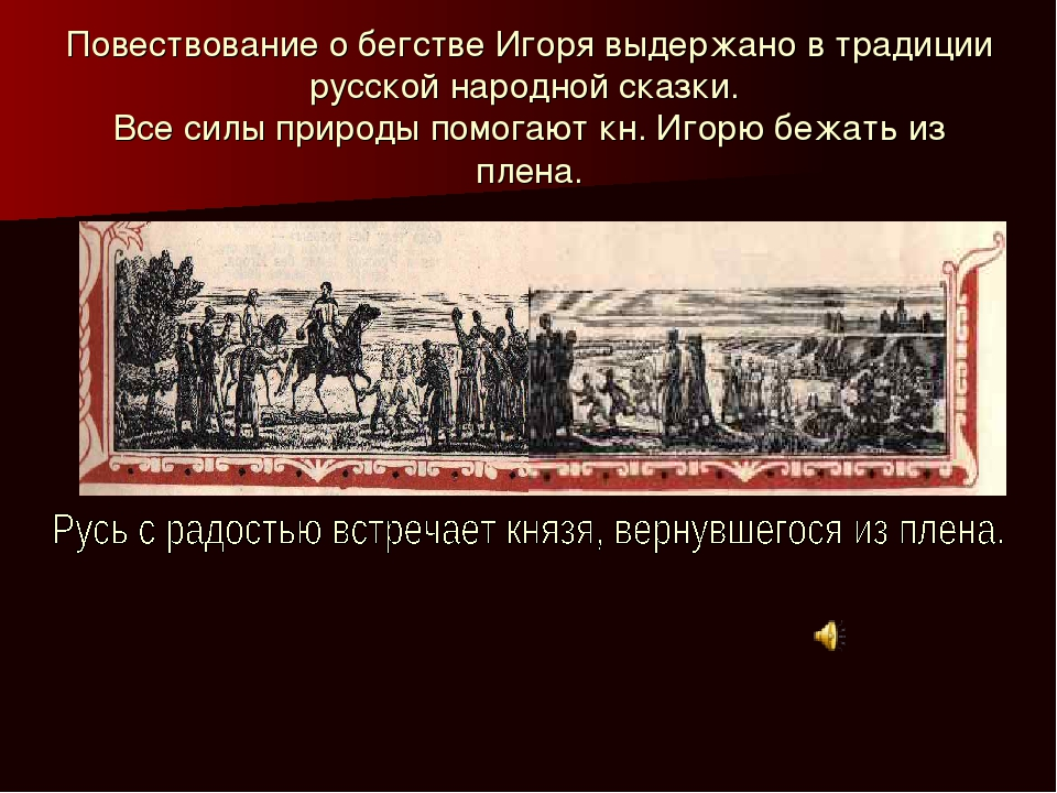 Повествование о бегстве Игоря выдержано в традиции русской народной сказки. В...