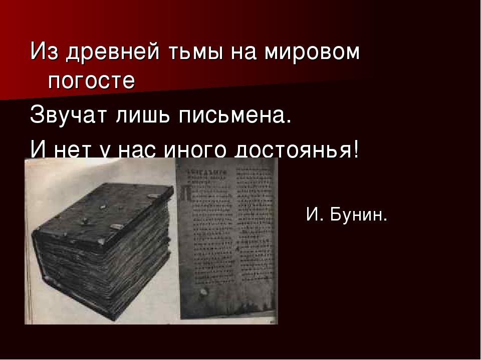 Из древней тьмы на мировом погосте Звучат лишь письмена. И нет у нас иного до...