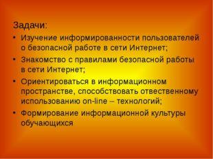 Задачи: Изучение информированности пользователей о безопасной работе в сети И