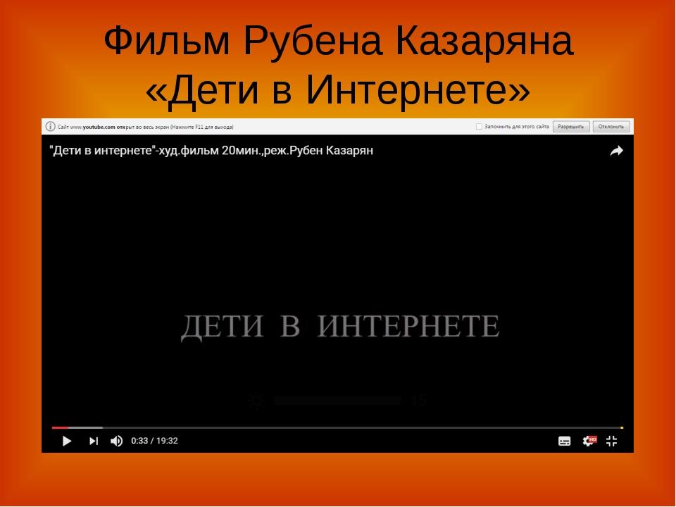 Фильм Рубена Казаряна «Дети в Интернете»