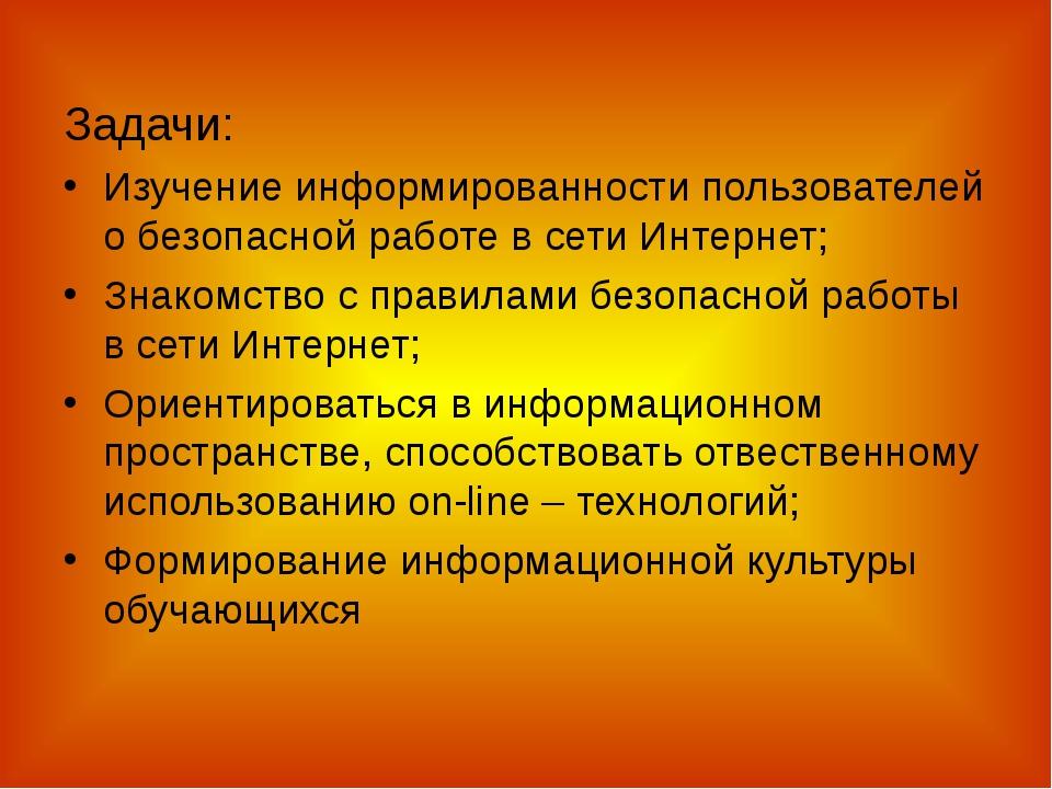 Задачи: Изучение информированности пользователей о безопасной работе в сети И...