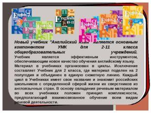 """Новый учебник """"Английский язык"""" является основным компонентом УМК для 2-11 к"""
