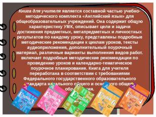 Книга для учителя является составной частью учебно-методического комплекта «