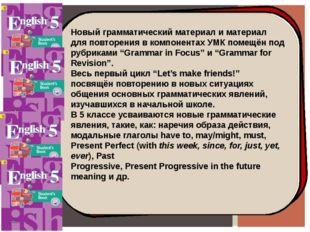 Новый грамматический материал и материал для повторения в компонентах УМК по