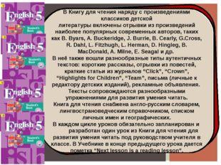 В Книгу для чтения наряду с произведениями классиков детской литературы вклю