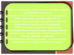 УМК обеспечивает развитие всех четырех видов речевой деятельности; -Аутентич