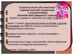 """""""Grammar Book with exercises"""" Грамматический справочник с упражнениями Пособ"""